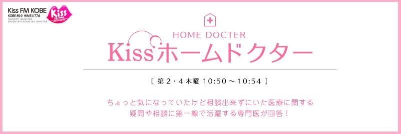 Kiss ホームドクター