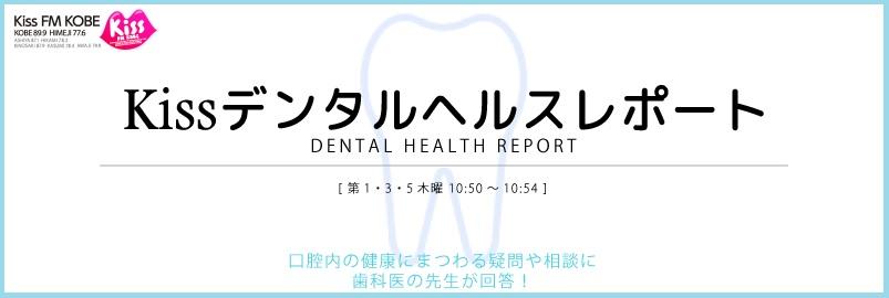 Kiss デンタルヘルスレポート