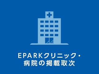 EPARKクリニック医院の掲載取次