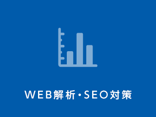 WEB解析・SEO対策