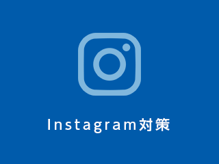 Instagram対策