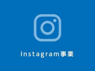 Instagram事業
