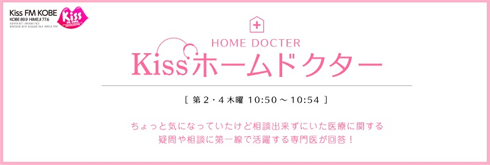 Kissホームドクター